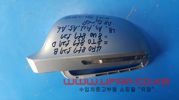 아우디 A3 3세대4~~17연식)  사이드미러 커버.   운전석  호환차종: 3   4F0857527B,8T0857527D,8U0857527