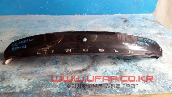 수입차 중고부품 - 링컨 MKZ 2세대   트렁크 트림.  호환차종: 1   DP53F42509ACW,DP5Z54402A30