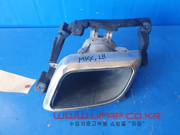 수입차 중고부품 - 링컨 MKX 2세대   머플러 팁.   운전석  호환차종: 1   FA1Z17F827B,FA1B17G771AA